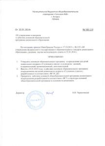 Приказ о введении в действие образовательной программы ФГОС ДО