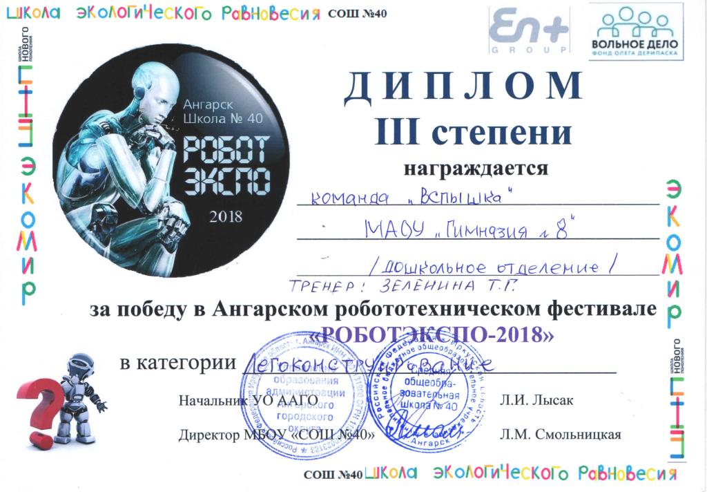 «РОБОТЭКСПО- 2018»