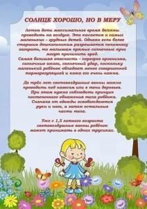 Рекомендации по прибыванию ребенкана солнце