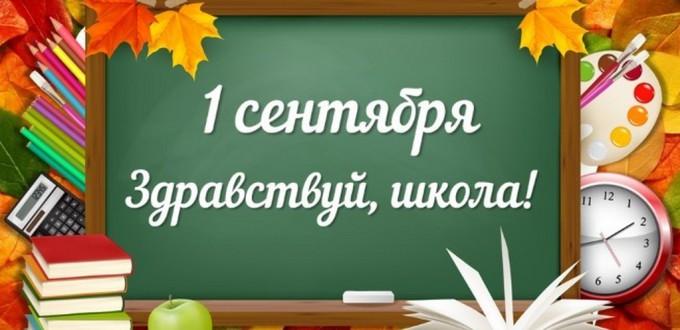 1-sentyabrya_