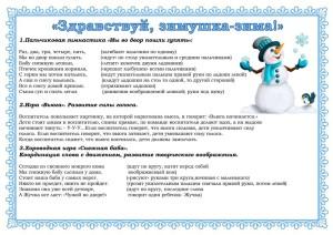 ДС зима 2