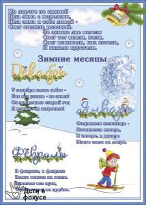 ДС зима 3