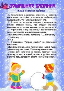 ДС зима 6