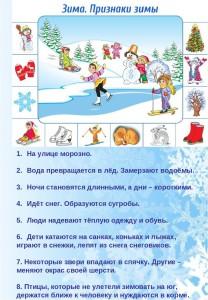 ДС зима 7